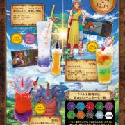 「LUIDA'S BAR(ルイーダの酒場)」にて『ドラゴンクエストXI 過ぎ去りし時を求めて S』発売記念イベントが10月14日より開催決定!