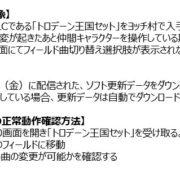 『ドラゴンクエストXI 過ぎ去りし時を求めて S』の更新データが2019年10月11日から配信開始!