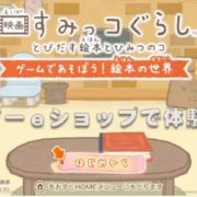 Switch用ソフト『映画 すみっコぐらし  とびだす絵本とひみつのコ  ゲームであそぼう!絵本の世界』の体験版紹介映像が公開!