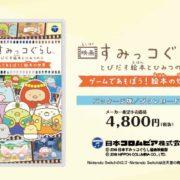 Switch用ソフト『映画 すみっコぐらし  とびだす絵本とひみつのコ  ゲームであそぼう!絵本の世界』のCMスポットが公開!