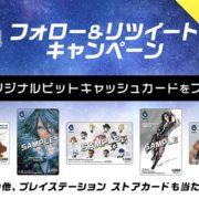 『FINAL FANTASY VIII Remastered』のオリジナルビットキャッシュカードが当たるフォロー&リツイートキャンペーンが10月8日より開始!