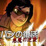 Switch用ソフト『ショパンの復活 悪魔の逆襲!』が2019年11月7日に配信決定!