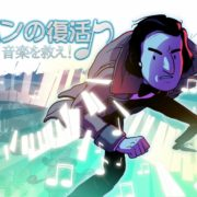 Switch用ソフト『ショパンの復活 音楽を救え!』が2019年10月17日に配信決定!