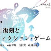 『ゲーム・オブ・ザ・ラウンド 第2回 「moon」復刻と メタフィクション・ゲームの系譜』が2019年10月31日 20:00~から放送決定!