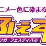 10月12日~13日にかけて新潟市で開催予定だった「がたふぇす Vol.10」が台風19号接近に伴う影響で開催中止になることが発表に!