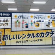 """ゲオが新たなレンタルのかたちを提供。24時間営業の""""非対面式ロッカー型レンタルショップ""""「GEO SPEED」を開始することを発表!"""