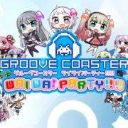 Switch用ソフト『グルーヴコースター ワイワイパーティー!!!!』のPV・Vtuberバージョンが公開!