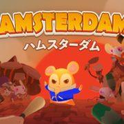 『ハムスターダム』が2019年10月3日から配信開始!リズム要素のある対戦アクションゲーム