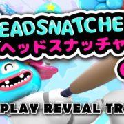 Switch版『ヘッドスナッチャー』が海外向けとして2019年11月に配信決定!日本のバラエティ番組からインスピレーションを受けたオンライン対応のパーティーゲーム