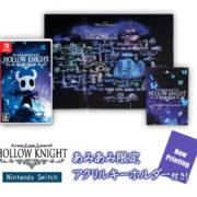 パッケージ版『Hollow Knight』のあみあみ限定特典が「アクリルキーホルダー」に決定!