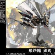 コトブキヤより1/144スケールのプラモデル『斑鳩 飛鉄塊 銀鶏 [黒]』が2020年2月に再販決定!