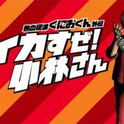 『熱血硬派くにおくん外伝 イカすぜ!小林さん』の発売日が2019年11月7日に決定!