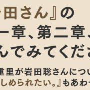 任天堂の元社長・岩田聡さんのことばを集めた本『岩田さん』が第三章まで無料公開決定!さらに原稿も公開に