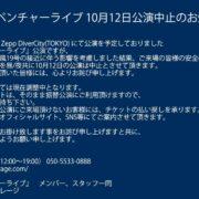 10月12日に開催予定だった「科学ADVライブ 2019」が台風19号接近に伴う影響で公演中止になることが発表に!