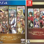 ケムコからPS4『ケムコRPGセレクション Vol.3』とSwitch『ケムコRPGセレクション Vol.1』が2020年1月30日に発売決定!