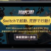 Nintendo Switch版『荒野行動』の事前登録がスタート!