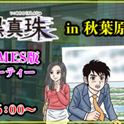 DMM GAMES版『伊勢志摩ミステリー案内 偽りの黒真珠』が2019年10月25日に配信決定!