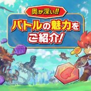 Nintendo Switch用ソフト『リトルタウンヒーロー』の紹介映像「奥深いバトルの魅力をご紹介!」編が公開!