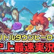 Nintendo Switch用ソフト『リトルタウンヒーロー』の最速実況プレイが公開!
