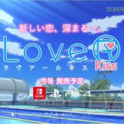 『LoveR Kiss (ラヴアール キス)』がPS4&Switch向けとして今冬に発売決定!