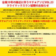 10月12日(土)から14日(月)にかけて開催が予定されていた「マチ★アソビ vol.23 クライマックスラン」が10月26日(土)~10月27日(日)に延期されることが発表!