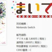 Switch版『まいてつ pure station』の価格情報が公式サイトに掲載!