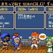 Switch用ソフト『すすめ!まもって騎士 姫の突撃セレナーデ』の怒涛のDLCプロジェクトが発表!