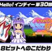 Switch用ソフト『すすめ!まもって騎士 姫の突撃セレナーデ』が配信開始!開発者インタビューが公開!