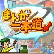 Switch版『まんが一本道〆』が2019年11月7日に配信決定!カイロソフトによる憧れの漫画家体験ゲーム