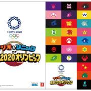 『マリオ&ソニック AT 東京2020オリンピック』のイオンとセブンネットショッピングとAmazonとHMVの特典が判明!