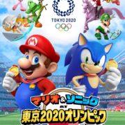 『マリオ&ソニック AT 東京2020オリンピック』の全国5都市でのツアーが11月9日(土)より実施決定!