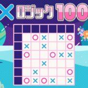 Switch用ソフト『〇×ロジック1000!』が2019年10月17日に配信決定!〇と×であそぶ脳トレ系ロジックパズルゲーム