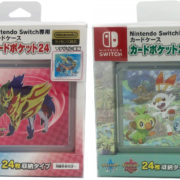 マックスゲームズから「ポケットモンスター ソード&シールド」デザインの『Switch専用 スマートポーチACアダプター収納』&『Switch専用 カードポケット24』が2019年11月15日に発売決定!