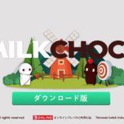 Switch版『ミルクチョコ』が2019年10月10日から配信開始!世界中のユーザーと楽しむカジュアルなTPSゲーム