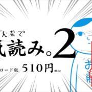 Switchダウンロード専用ソフト『みんなで空気読み。2 ~令和~』の 紹介動画 改訂版が公開!