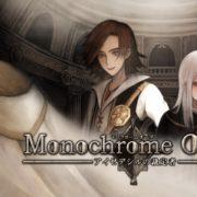 Switch版『モノクロームオーダー ―アイゼデシルの裁定者―』が2019年10月10日に配信決定!ケムコのRPG