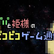 10月17日 20時~からSwitch版『moon』の公式実況プレイ放送が配信決定!