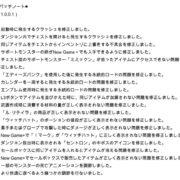 Nintendo Switch版『ムーンライター 店主と勇者の冒険』でVer.1.0.0.1が2019年10月17日から配信開始!