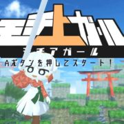 『モチ上ガール』の2019年10月版 最新PVが公開!