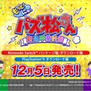 PS4&Switch用ソフト『もっと!にゅ~パズ松さん~新品卒業計画~』の期間限定PVが公開!