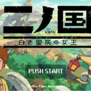 PS4&Switch版『二ノ国 白き聖灰の女王』の8bit風トレーラーが公開!