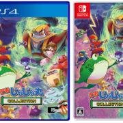 Switch版『忍者じゃじゃ丸 コレクション』のアップデート:Ver.1.2が2020年2月19日から配信開始!