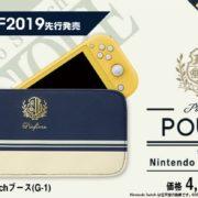 HORIから『Nintendo Switch Lite 専用  PIOFIORE ポーチ』が発売決定!