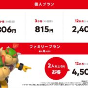 増税にあわせた「Nintendo Switch Online」と「カラオケJOYSOUND for Nintendo Switch」の紹介映像が公開!