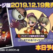 Switch用ソフト『オバケイドロ!』のパッケージ版が2019年12月19日に発売されることが正式発表!