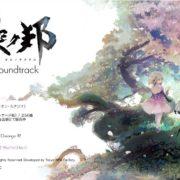 "PS4&Switch&PC用ソフト『鬼ノ哭ク邦』の""サントラ""クロスフェード動画が公開!"