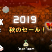Onion Games秋のセールが開始!Nintendo Switch用『勇者ヤマダくん』と『BLACKBIRD』が30%~50%OFFに!