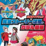 『ポケットモンスター ソード・シールド 公式ガイドブック 完全ストーリー攻略+ガラル図鑑』が2019年12月7日に発売決定!