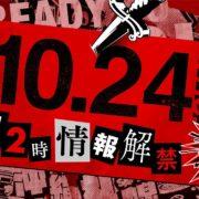 ペルソナシリーズ初のアクションRPG『ペルソナ5 スクランブル ザ・ファントムストライカーズ』の最新映像が10月24日 12:00に解禁決定!