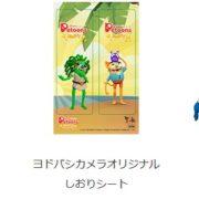 PS4&Switch用ソフト『ペトゥーンパーティー』のゲオ、ヨドバシカメラ、Amazonの店舗オリジナル特典情報が公開!